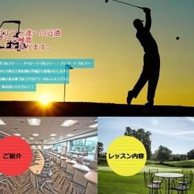 最強ゴルフレッスンのイメージ画像